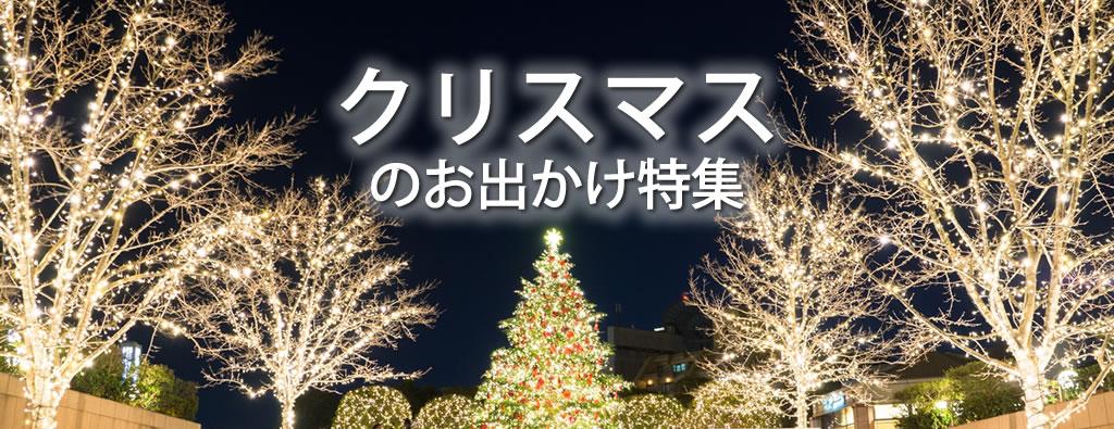 クリスマスのお出かけ
