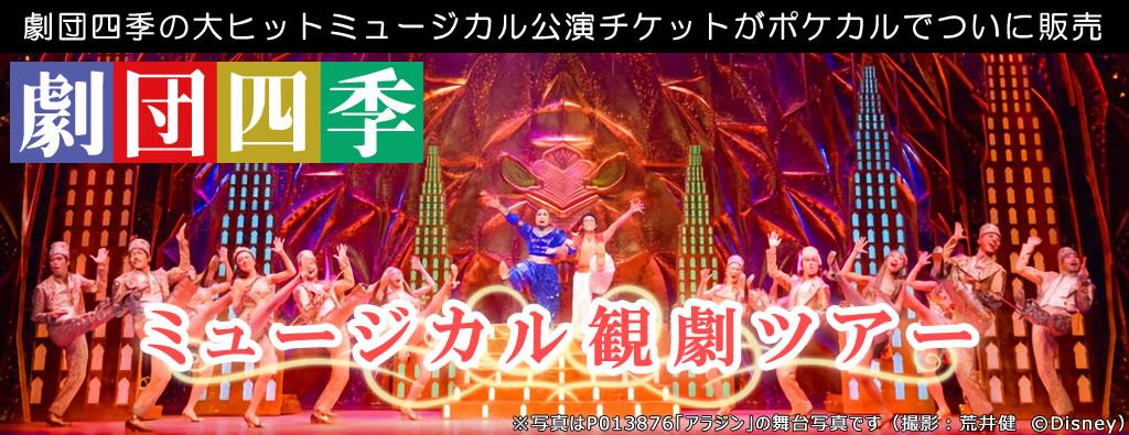 劇団四季ミュージカル観劇ツアー販売中