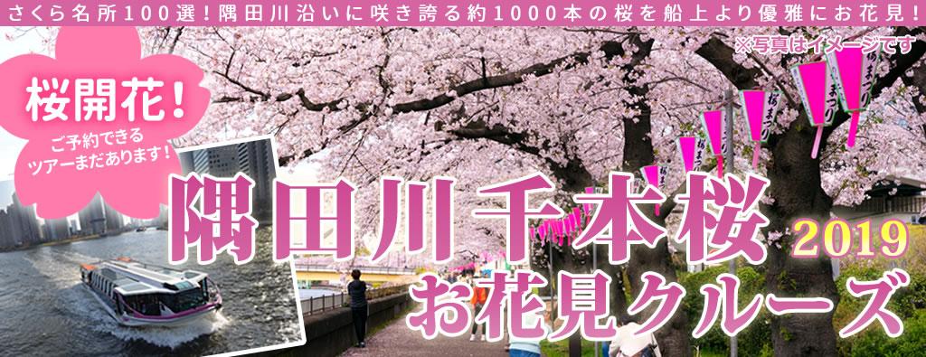 隅田川千本桜クルーズ2019