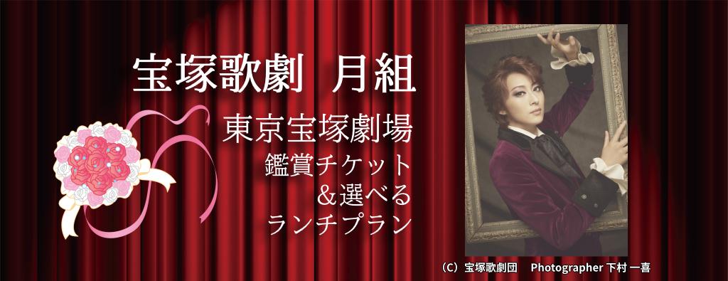 宝塚歌劇月組