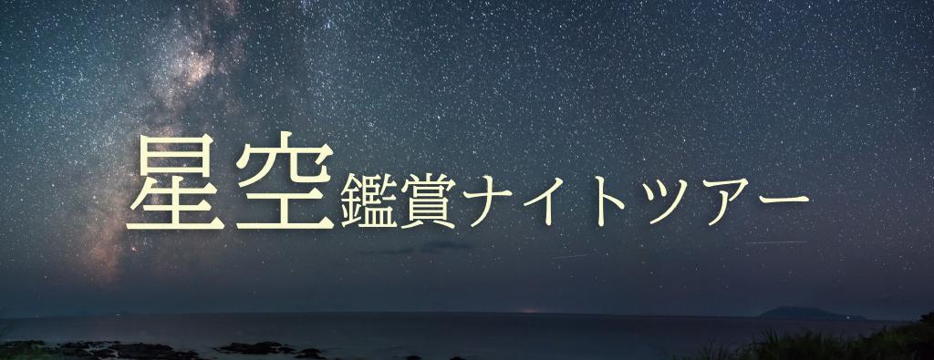 星空鑑賞ナイトツアー