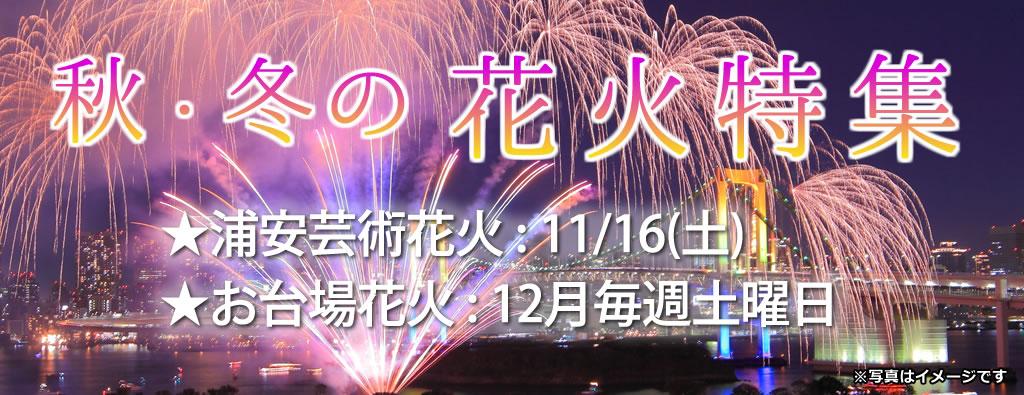 花火201909
