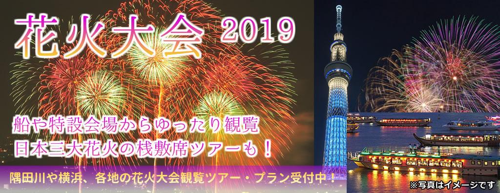 花火2019