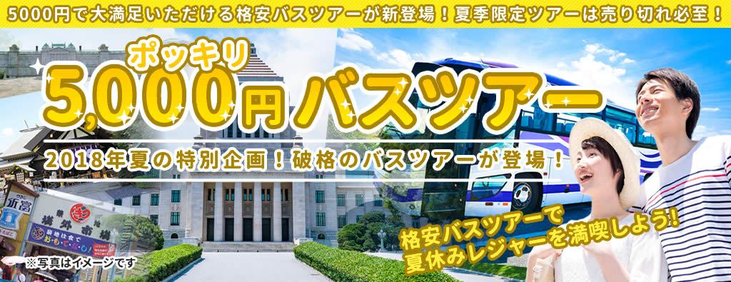 5000円ポッキリバスツアー!夏期限定でご案内中!