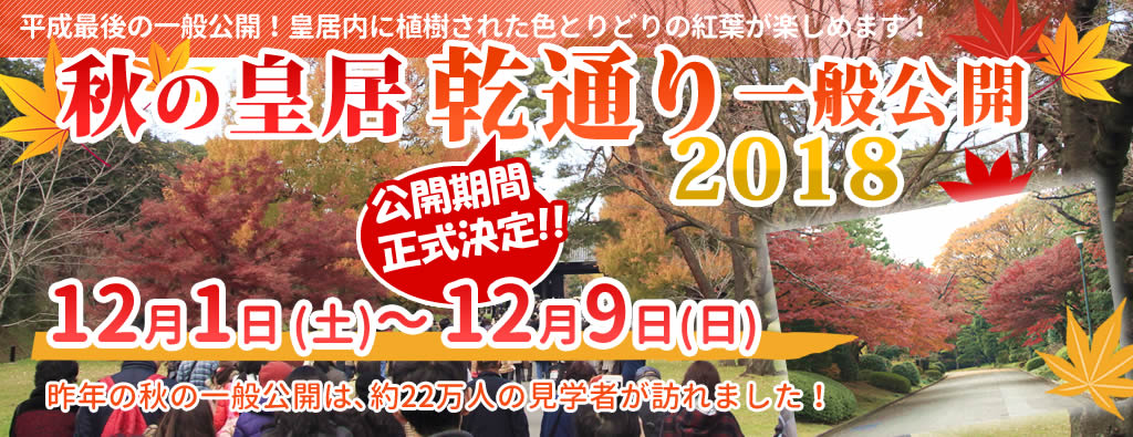 皇居乾通り見学ツアー2018年秋