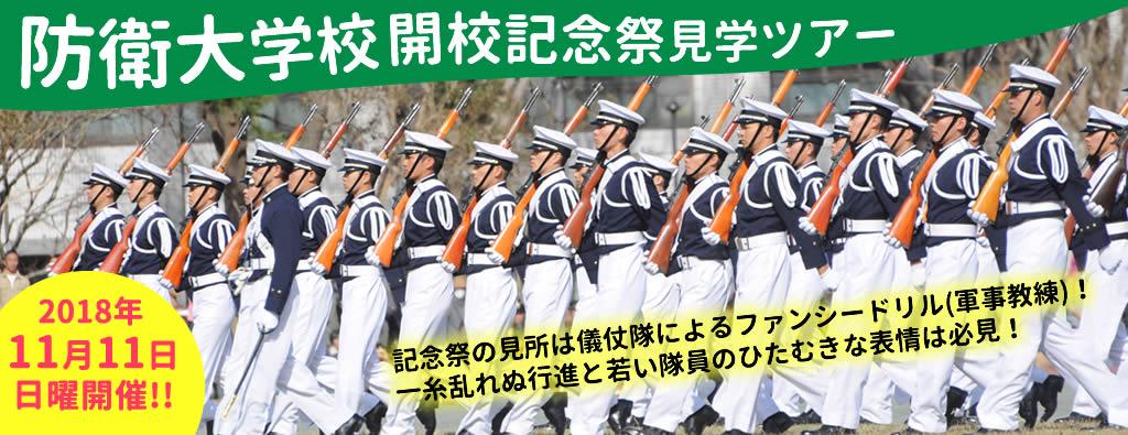 防衛大学校開校記念祭2018見学ツアー