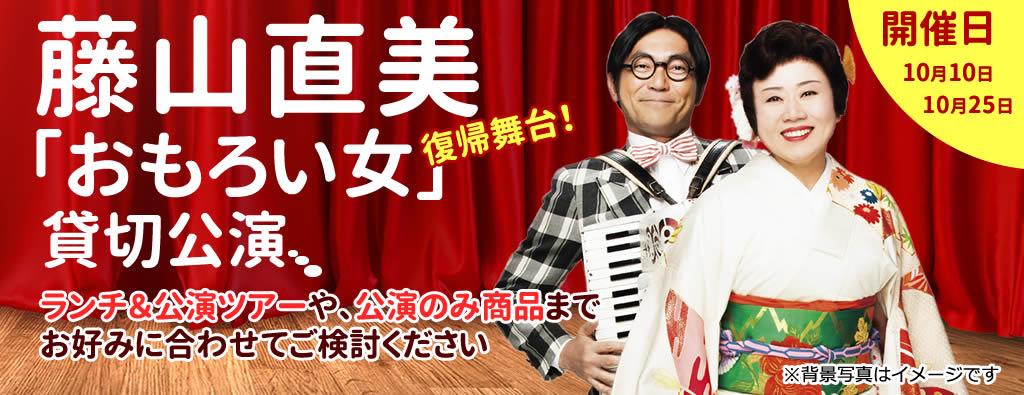 藤山直美「おもろい女」貸切公演鑑賞ツアー