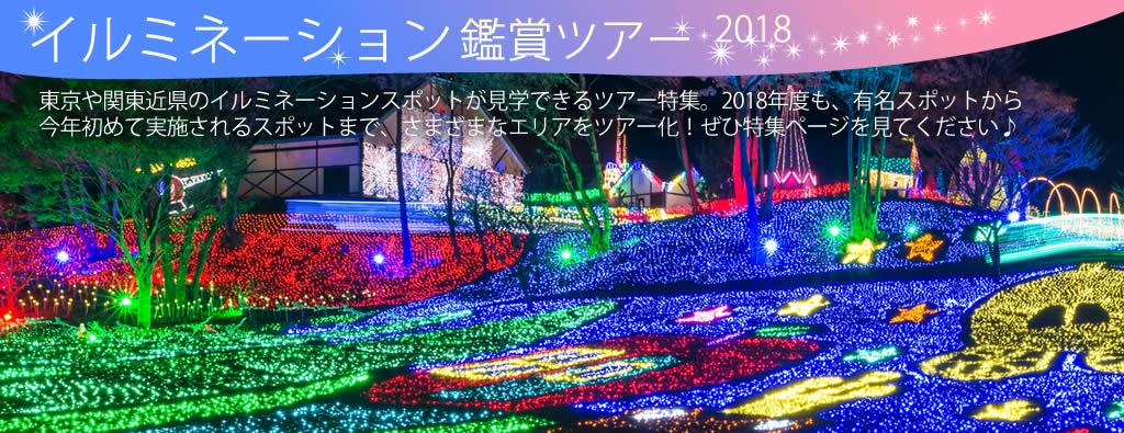 イルミネーション鑑賞ツアー2018