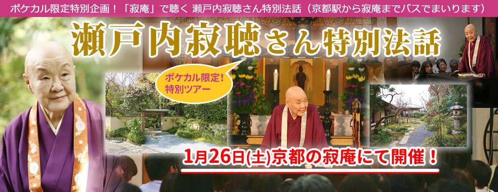 瀬戸内寂聴特別法話2019