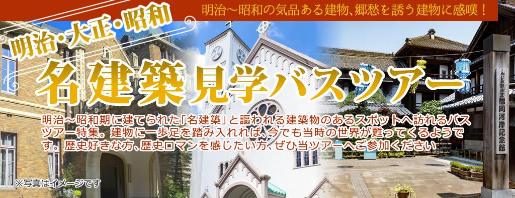 明治・大正・昭和の名建築めぐりバスツアー