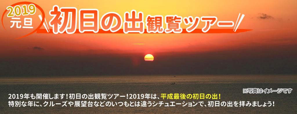 2019初日の出観覧ツアー