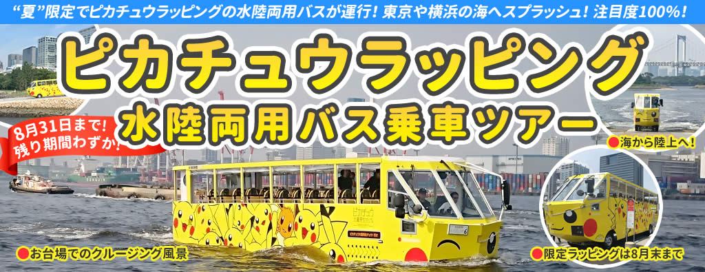 ピカチュウラッピング水陸両用バスツアーが登場!