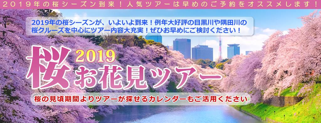 桜お花見ツアー2019