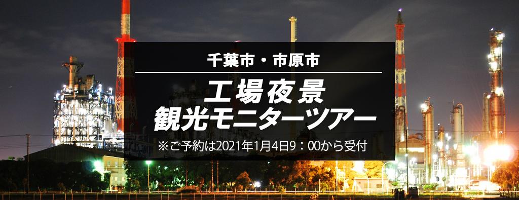千葉・市原モニターツアー 工場夜景クルーズ