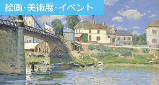 絵画・美術展・イベント