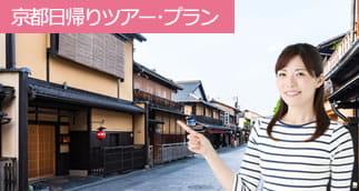 京都日帰りツアー・プラン