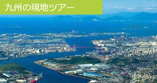 九州の現地日帰りツアー