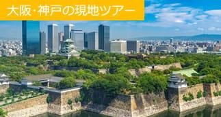 大阪・京都の現地ツアー